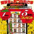 「受験生お疲れ様!」キャンペーン (C) SHUEISHA Inc. All rights reserved.