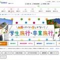 日本旅行(2015年~2016年学生旅行・卒業旅行特集)
