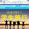 H.I.S.(H.I.S.で行く!学生旅行(卒業旅行))