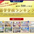 Japan Best School Award 2016