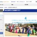 NEC世界子ども自然クラブ