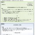 高等学校基礎学力テストの国語の問題例