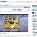 「ロケット打ち上げ音響体験」動画の公開