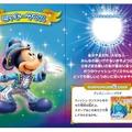 「ウィッシュ・クリスタル・スタンプブック」ページのイメージ (c) Disney