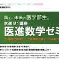 京進「医進数学ゼミ」