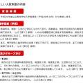 愛知県新高校入試 新しい入試制度の内容