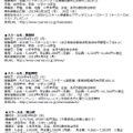 スクール情報(函館校、柴波校、新前橋校、流山校)