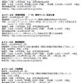 スクール情報(調布校、新横浜教室、横浜鴨居校、大船教室)