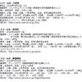 スクール情報(大府校、坂井校、東福岡校)