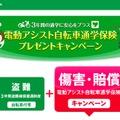 電動アシスト自転車通学保険プレゼントキャンペーン