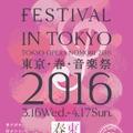 東京・春・音楽祭 ―東京のオペラの森 2016―