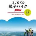 3月18日発売「はじめての親子ハイク 関東周辺 自然と遊ぶ22コース」