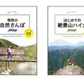 3月18日発売「関西の自然さんぽ スニーカーであるく24コース」「はじめての絶景山ハイク 関西 山頂駅からあるく24コース」