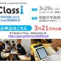 3月29日開催「学校活動におけるClassi実践報告会」