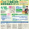 「春の進学EXPO2016 in KANSAI」