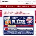武蔵野銀行「野球教室」