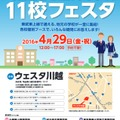 埼玉西部私立高等学校11校フェスタ