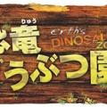 Erth's Dinosaur Zoo~恐竜どうぶつ園