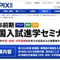 SAPIX「2016前期 帰国入試進学セミナー」