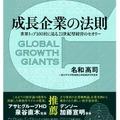 「成長企業の法則 世界トップ100社に見る21世紀型経営のセオリー」(名和高司著)