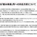 東京都における「組み体操」等への対応方針について