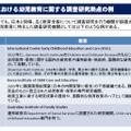 諸外国における幼児教育に関する調査研究機関の例