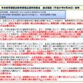 中央教育審議会教育課程企画特別部会・論点整理(平成27年8月26日)抜粋