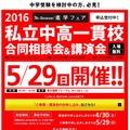 Benesse進学フェア2016「私立中高一貫校 合同相談会&講演会」