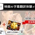 字幕翻訳体験イベント