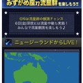 「SOLiVE24」では、6日午後11時から特別番組を放送
