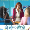 『奇跡の教室 受け継ぐ者たちへ』 ポスター (c)2014 LOMA NASHA FILMS - VENDREDI FILM - TF1 DROITS AUDIOVISUELS - UGC IMAGES -FRANCE 2 CINEMA - ORANGE STUDIO