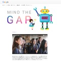 Google「Mind the Gap」