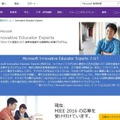 Microsoft Innovative Educator Experts(MIEE)