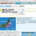 「地震に備える!特集2011」