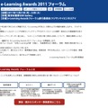 e-Leaning Awards 2011フォーラム