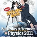 Saturday Afternoon Physics 2011