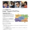 Intel Teach プログラム
