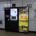 三成(サムソン)駅に設置されているデジタルビュー。画面左下がIP電話