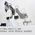 ロボットアーム「Dobot Arm Entry model」