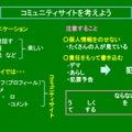 「コミュニティ編」教材パッケージ(資料編)