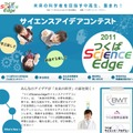 つくばScienceEdge