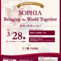 SOPHIA-Bringing the World Together 叡智が世界をつなぐ