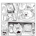 書き下ろし啓発マンガ (c) Gungho Online Entertainment, Inc. All rights reserved. (c) 井上桃太 2017