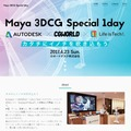Maya 3DCG Special 1day