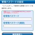 i-フィルター for iOS