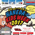 HANEDA KIDS WEEK 2017