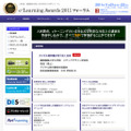 e-Learning Awards 2011 フォーラム