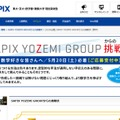 SAPIX YOZEMI GROUPからの挑戦状