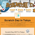 Scratch Day 2017 in Tokyo