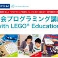 Z会プログラミング講座 with LEGO Education